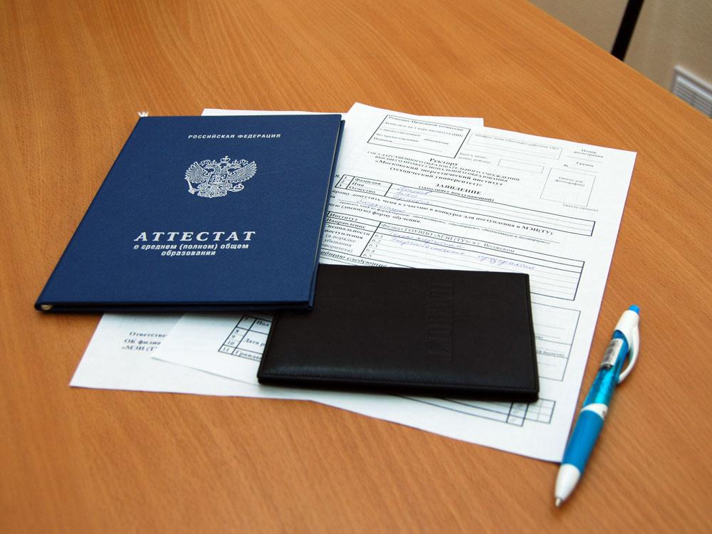 paket-dokumentov-dlya-postupleniya