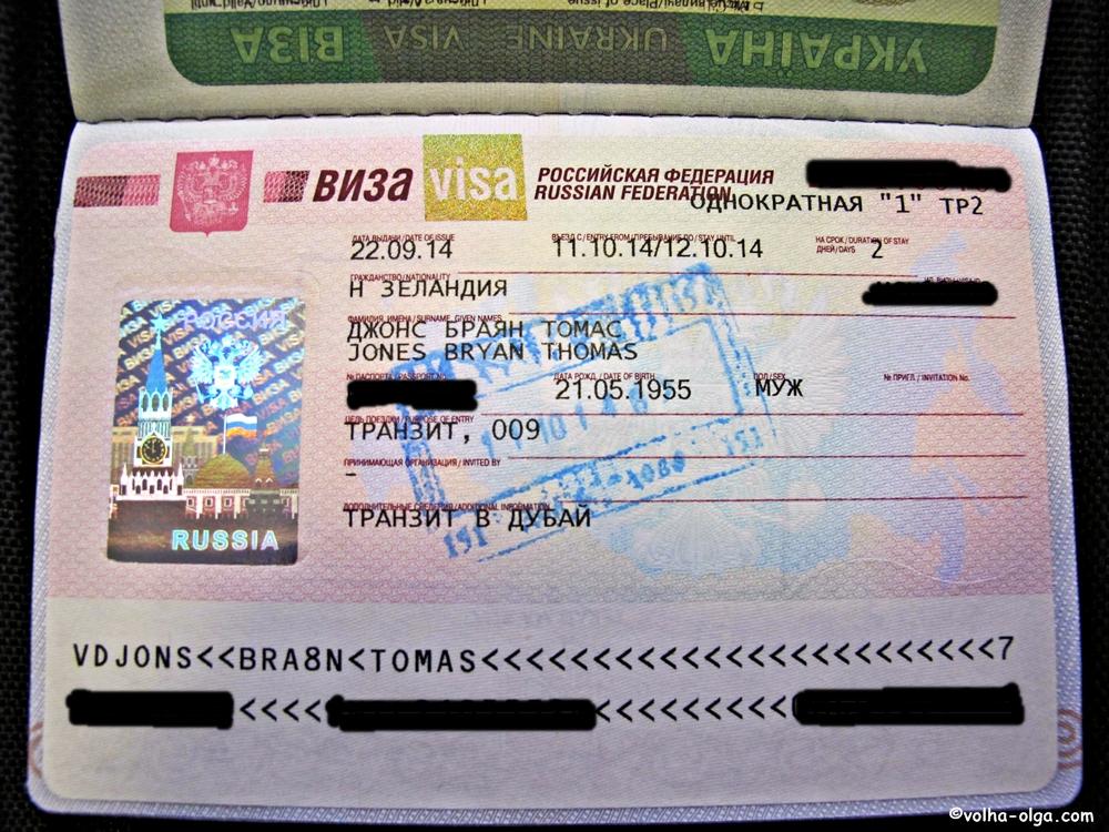 tranzitnaya-viza