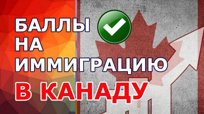 Баллы для иммиграции в Канаду