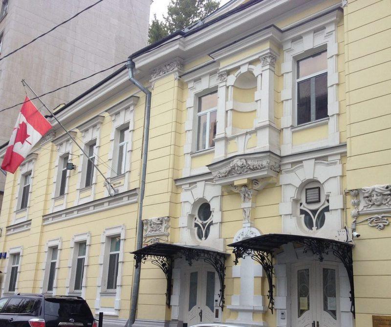Посольство Канады в Москве - официальный сайт, иммиграция