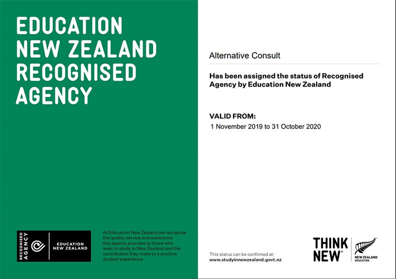 Новый сертификат NZRA